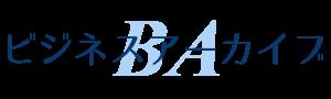 ビジネスアーカイブロゴ画像